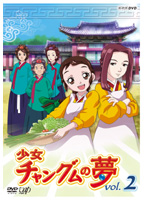待望 レンタル落ち 中古 お買い得 少女チャングムの夢 Vol.2 VPBY-16036 中古DVDレンタル専用 b21155
