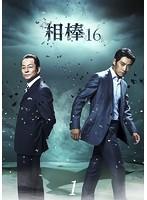 【中古】相棒 season16 全12巻セット s14266【中古レンタル専用DVD】