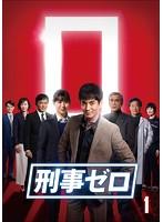 【中古】刑事ゼロ 全6巻セット s14268【中古レンタル専用DVD】