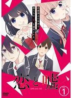 【中古】恋と嘘 全6巻セット s14973【レンタル専用DVD】