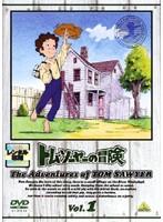 【中古】トム・ソーヤーの冒険 (1巻抜け) 全11巻セット  s15107【レンタル専用DVD】