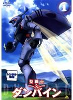 【中古】聖戦士ダンバイン 全9巻セット s15030【レンタル専用DVD】