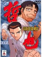 【中古】勝負師伝説 哲也 全7巻セット s14979【レンタル専用DVD】