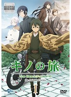 【中古】キノの旅 the Animated Series 全6巻セット s15097【レンタル専用DVD】