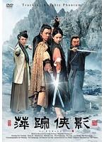 【中古】萍踪侠影  全18巻セット s14995【レンタル専用DVD】