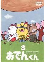 【中古】リリー・フランキー PRESENTS おでんくん 全24巻セット s15016【レンタル専用DVD】