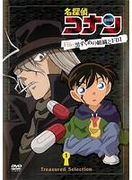 【中古】名探偵コナン Treasured selection file.黒ずくめの組織とFBI 全18巻セット s15102【レンタル専用DVD】