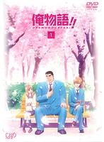 【中古】俺物語!! 全8巻セット s14834【レンタル専用DVD】