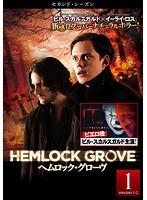 【中古】ヘムロック・グローヴ セカンド・シーズン 全5巻セット s15497 【レンタル専用DVD】