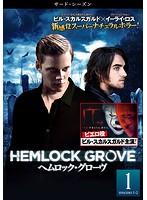 【中古】ヘムロック・グローヴ サード・シーズン 全5巻セット s15498 【レンタル専用DVD】
