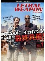 【中古】リーサル・ウェポン<ファースト・シーズン> 全9巻セット s16360【レンタル専用DVD】