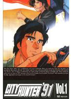 【中古】CITY HUNTER '91 全3巻セット s15520【レンタル専用DVD】
