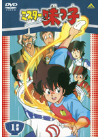 【中古】ミスター味っ子 全18巻セット s15193【レンタル専用DVD】