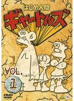 【中古】はじめ人間ギャートルズ(6巻抜け) 計10巻セット s15216【レンタル専用DVD】