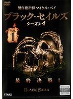 【中古】BLACK SAILS/ブラック・セイルズ 4 全5巻セット s16141【中古DVDレンタル専用】