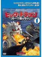 【中古】ヒックとドラゴン~バーク島を守れ! 全7巻セット s15277【レンタル専用DVD】