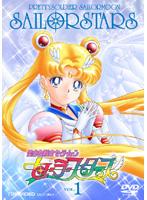 【中古】美少女戦士セーラームーン セーラースターズ 全6巻セット s15320【レンタル専用DVD】