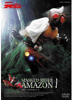 【中古】仮面ライダーアマゾン 全4巻セット s15195【レンタル専用DVD】
