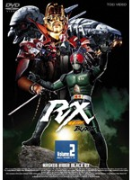 【中古】仮面ライダーBLACK RX(1巻抜け) 計7巻セット【ワケアリ】 s15141【レンタル専用DVD】