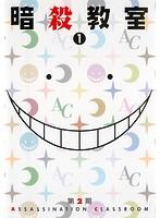 【中古】暗殺教室 第2期 全13巻セット s15269【レンタル専用DVD】
