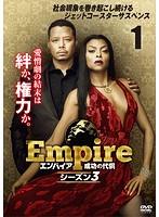 【中古】Empire エンパイア 成功の代償 シーズン3 全9巻セット s16080【レンタル専用DVD】