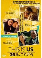 【中古】THIS IS US/ディス・イズ・アス 36歳、これから 全9巻セット s16358【レンタル専用DVD】