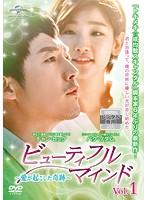 【中古】ビューティフル・マインド ~愛が起こした奇跡~ 全11巻セット s16150【レンタル専用DVD】