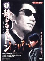 【中古】新・静かなるドン 全6巻セット s15702【レンタル専用DVD】