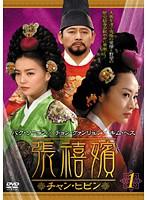 【中古】◆張禧嬪[チャン・ヒビン] 全50巻セット s16309 【中古DVDレンタル専用】