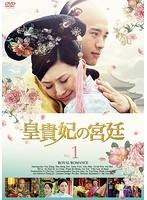 【中古】皇貴妃の宮廷 全29巻セット s16194【レンタル専用DVD】
