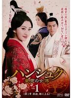 【中古】ハンシュク~皇帝の女傅 全21巻セット s15985【レンタル専用DVD】