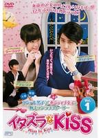 【中古】イタズラなKiss~Miss In Kiss 全13巻セット  s16172【レンタル専用DVD】