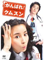 【中古】がんばれ!クムスン 全41巻セット s16002【中古DVDレンタル専用】