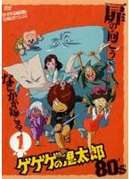 【中古】ゲゲゲの鬼太郎 80's 全21巻セット(ワケアリ)s15618 【レンタル専用DVD】