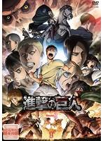 【中古】進撃の巨人 Season 2 全6巻セット s15272【レンタル専用DVD】