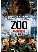 【中古】ZOO-暴走地区- シーズン3 全6巻セット s16354【レンタル専用DVD】