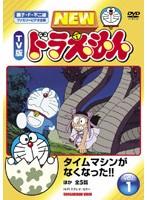 【中古】NEW TV版 ドラえもん 全99巻セット s15302【レンタル専用DVD】