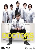 【中古】DOCTORS 最強の名医 Blu-ray BOX (ブルーレイディスク) z3【中古Blu-ray】