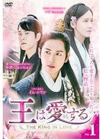 【中古】王は愛する 全15巻セット s16363【レンタル専用DVD】