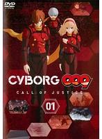 【中古】CYBORG009 CALL OF JUSTICE 全3巻セット s15582 【中古レンタル専用】