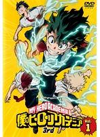 【中古】僕のヒーローアカデミア 3rd 全8巻セット s15536【レンタル専用DVD】