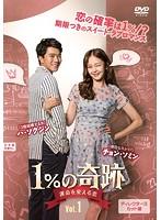 【中古】1%の奇跡 ~運命を変える恋~ ディレクターズカット版  全8巻セット s16119【レンタル専用DVD】