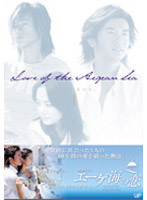 【中古】エーゲ海の恋 DVD-BOX1  a94【中古DVD】