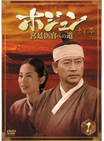 【中古】ホジュン 宮廷医官への道 全32巻セット 【訳あり】 s16843【レンタル専用DVD】