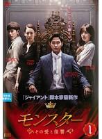 【中古】モンスター ~その愛と復讐~ 全25巻セット s16475【レンタル専用DVD】