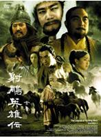【中古】射雕英雄伝 DVD-BOX 2 z12【中古DVD】