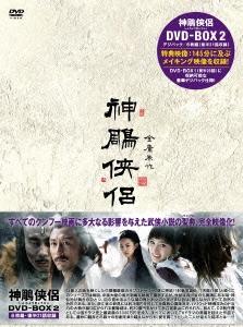 【中古】神?侠侶 DVD-BOX2 z11【中古DVD】