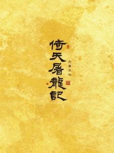 【中古】倚天屠龍記(いてんとりゅうき) DVD-BOX I z11【中古DVD】