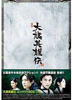 【中古】大旗英雄伝 コンパクトBOX z11【レンタル専用DVD】