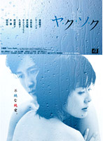 【中古】ヤ・ク・ソ・ク DVD-BOX z8【中古DVD】